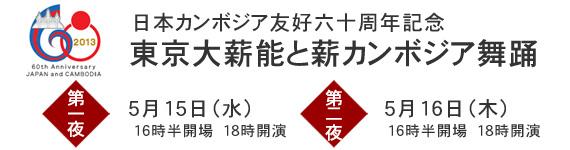 日本カンボジア友好60周年記念 東京大薪能と薪カンボジア舞踊