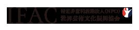 NPO法人 世界芸術文化振興協会(IFAC)