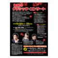 『初秋のクラシック・コンサート』(2021年9月18日・19日)